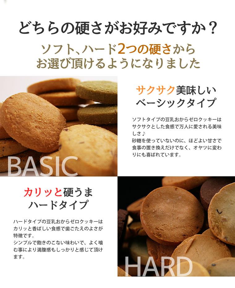 豆乳おからZEROクッキー10種 ダイエット食品 ダイエットクッキー ダイエット 健康食品 ダイエットフード 低カロリー 置き換え ダイエット 満腹 低GI 訳あり ダイエットクッキー 豆乳おからクッキー おからクッキー
