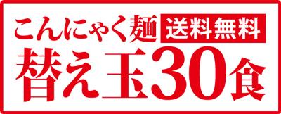 こんにゃく麺 替え玉 30食