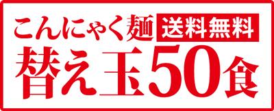 こんにゃく麺 替え玉 50食